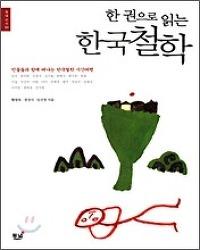 <한권으로 읽는 한국철학>을 읽고...(11.04.01)