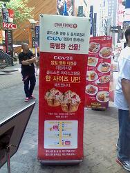 매장 앞 홍보용 베너 : 콜드스톤,크라제버거,카페띠아모