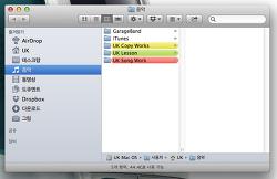 Mac OS 기초 강좌 #18 : Finder, 쉽고 간단하게 사용하기