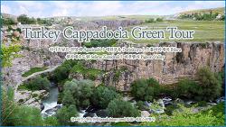 [터키 카파도키아] 그린투어 - 데린쿠유, 으흘라라계곡, 셀리메수도원, 피젼벨리 /하늘연못 in이오스여행사익스플로러