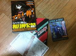 아카메가 벤다!(アカメが斬る!) 5권 감상