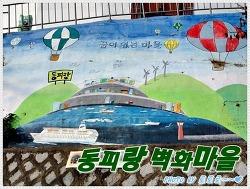 [통영] 통영여행에서 빠뜨릴수없는 벽화마을 *동피랑마을*
