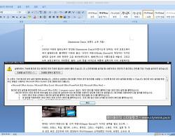 MS Office Word 2007 사용시 매크로 보안 설정 오류창 간단하게 해결하자~!!