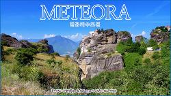 [그리스 메테오라] 천공의 수도원 - 칼람바카 그리고 메테오라 /하늘연못 in이오스여행사익스플로러