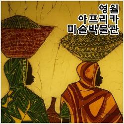 [영월박물관여행] 영월아프리카미술박물관 - 아프리카로 떠나는 미술 여행