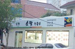 대전 맛집 - 소담칼국수집 바지락 칼국수 맛드세요??
