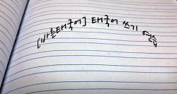 [바른태국어] 태국어 저자음 (LCs) 바른 쓰기 연습하기 #8강