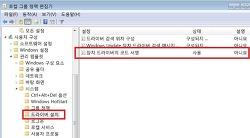 윈도우7(Win7) 64bit 코드사인 없이 드라이버 로드하기!!