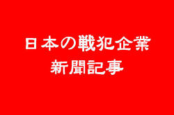 전범기업 - 韓国政府、公共機関、日本戦犯企業の入札制限 한국정부ㆍ공공기관, 日전범기업 입찰 제한