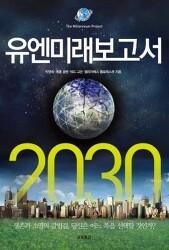 창의적 인재가 알아야 할 우리나라 상황 -<유엔미래보고서 2030>2편.