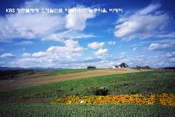 KBS 청춘불패에 소개될만큼 아름다운 농촌마을, 비에이