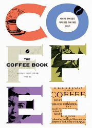 The Coffee Book (커피북)