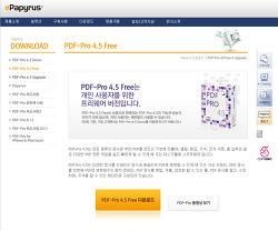 [PDF 편집 프로그램] PDF-Pro 4.5 Free