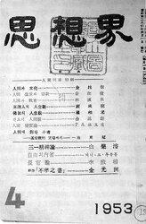 1970년 월간지 '사상계' 강제 폐간