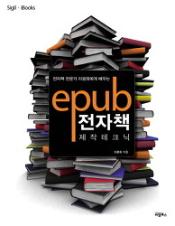 ePub 전자책 제작테크닉