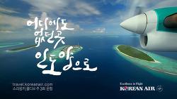 [여행정보]스리랑카,몰디브 대한항공 주3회 운항