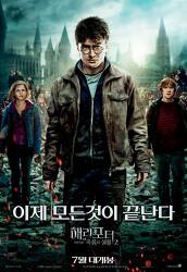 [영화]해리포터와 죽음의 성물-2부 : 10점만점에 10점