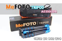 아름다운 컬러 MeFOTO A0350 삼각대 체험 리뷰