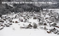 동화속 그림같은 마을을 한눈에 내려다 볼 수 있는 시라카와고 전망대