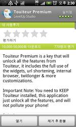 안드로이드 마켓에서 구매한 App의 환불 방법