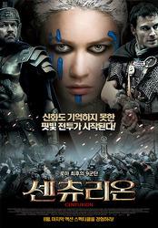 [영화] 센츄리온 (Centurion)
