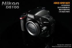 [Nikon] 니콘카메라 D5100 바디 리뷰