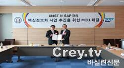 [뉴스] SAP 코리아, UNIST와 정보화 사업 MOU 체결