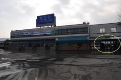 서울에서 청풍문화재단지 가는 길 (대중교통)
