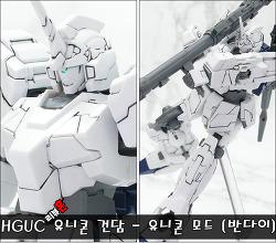[리뷰혼]HGUC 유니콘 건담(Unicorn) 리뷰 [건담유니콘,반다이]