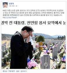 mb 친위대의 발작