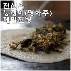 [영월농가맛집] 산속의친구 - 전산옥 능쟁이(명아주)메밀전병에 반하다!