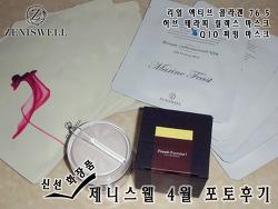 [제니스웰] 신선화장품, 제니스웰 4월 포토후기 상품 대공개!!