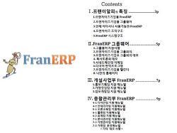 프랜차이즈기업용 ERP 소개