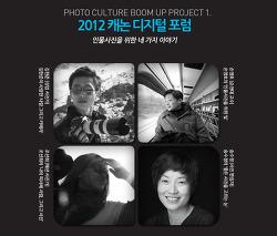 2012 캐논 디지털 포럼 <인물 사진을 위한 네 가지 이야기> 참관 후기!!!