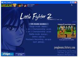 리틀파이터2 다운로드 - Little Fighter2 리틀파이터2 다운로드
