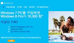 '윈도우8′ 판올림, 누구나 1만6300원에?