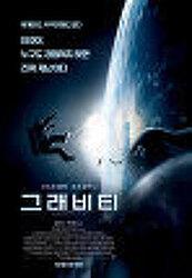 그래비티(2013, Gravity, 감독: 알폰소 쿠아론, 주연: 산드라블록, 조지클루니)