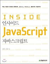 [리뷰] Inside JavaScript(인사이드 자바스크립트)