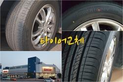 자동차 타이어 마모상태 확인 방법과 코스트코에서 타이어교체하기, 타이어 정보 확인방법