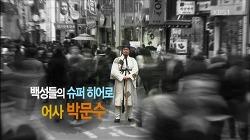 KBS 역사저널 그날-백성들의 슈퍼 히어로, 조선시대 암행어사 박문수와 현재