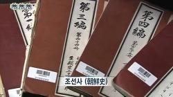 일본의 우리 역사왜곡 (조선사편수회에서 한류드라마까지)