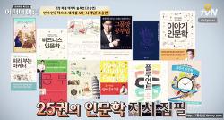 """[어쩌다 어른 조승연 작가]""""7개국어 조승연""""의 영어 공부법"""