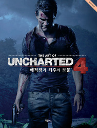 The Art of Uncharted 4 (한국어판)