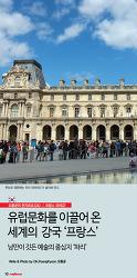 [오풍균의 현지르포] 유럽문화를 이끌어 온  세계의  강국 '프랑스' <2>