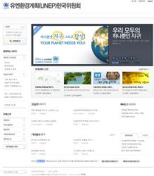UNEP 한국위원회