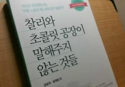 「찰리와 초콜릿 공장이 말해주지 않는 것들」/ 공윤희 · 윤예림