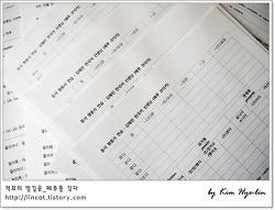 [적묘의 한국어]코이카 한국어 봉사단원 2년+1년 연장을 마무리하며