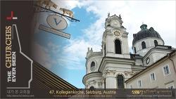 the CHURCHES series 47 - Kollegienkirche, Salzburg, Austria 콜레기엔 교회, 오스트리아 잘츠부르크