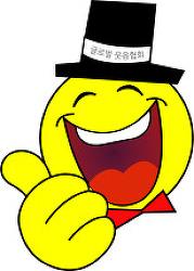 [웃음치료] 웃음치료사자격과정 진행 합니다 웃음치료사자격과정 강남에서 진행