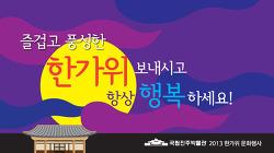 진주박물관 추석 현수막&배너